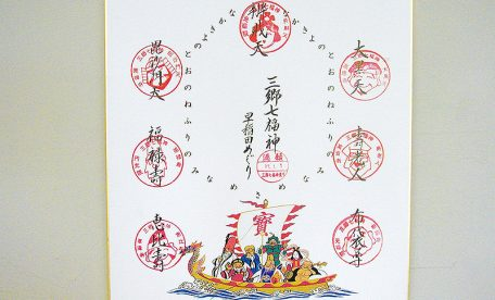 七福神色紙