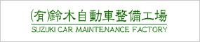 (有)鈴木自動車整備工場
