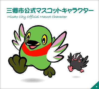 三郷市公式マスコットキャラクター