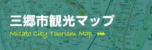 三郷市観光マップ