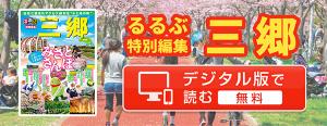 るるぶ特別編集三郷