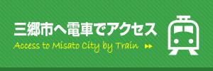 三郷市へ電車でアクセス