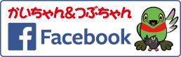 かいちゃん&つぶちゃん Facebook