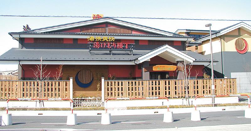 湯けむり横丁(温泉)