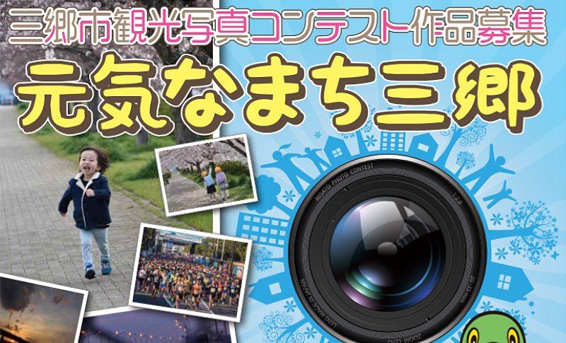 三郷市観光写真コンテスト