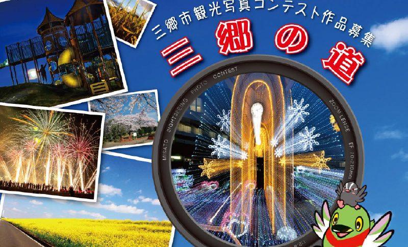 第21回 観光写真コンテスト入賞作品集