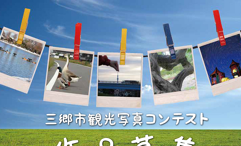 第19回 観光写真コンテスト入賞作品集