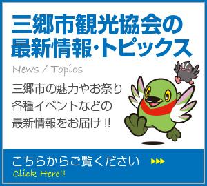 三郷市観光協会の 最新情報・トピックス