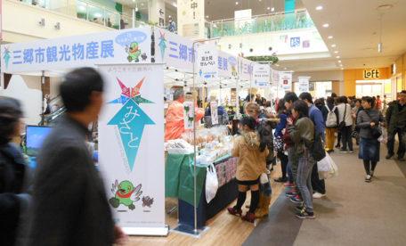 三郷市観光物産展 in ららぽーと新三郷