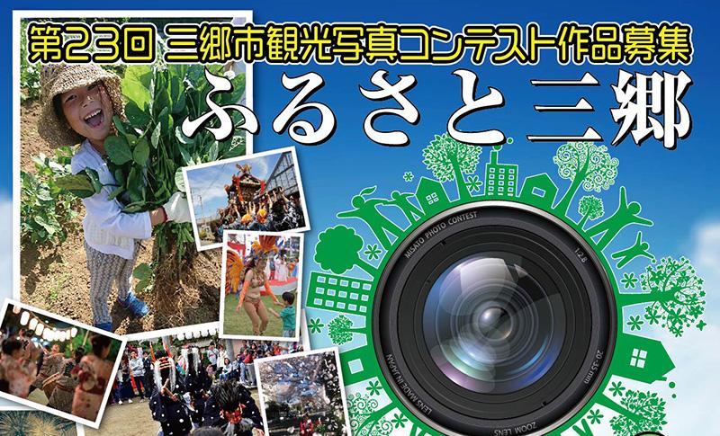 第23回三郷市観光写真コンテスト