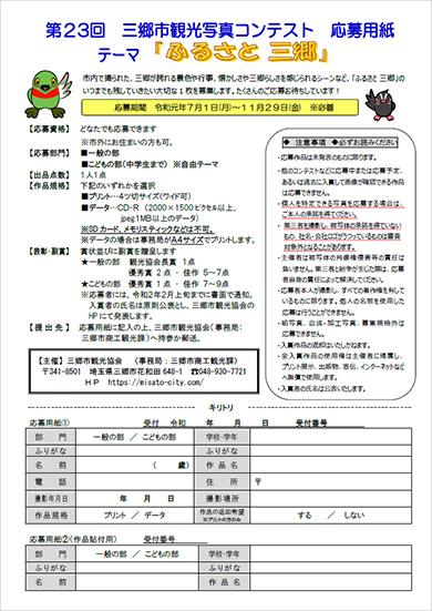 第23回三郷市観光写真コンテスト応募用紙
