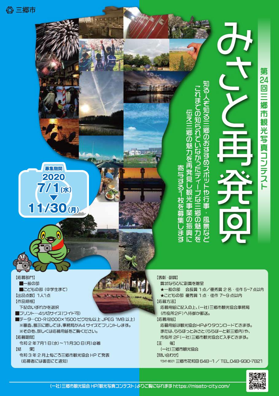 第24回三郷市観光写真コンテストポスター