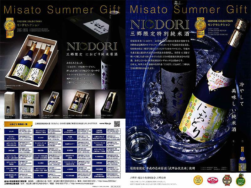 三郷市産米100%、限定特別純米酒「におどり」