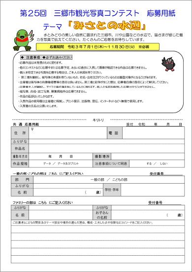 第25回三郷市観光写真コンテスト応募用紙