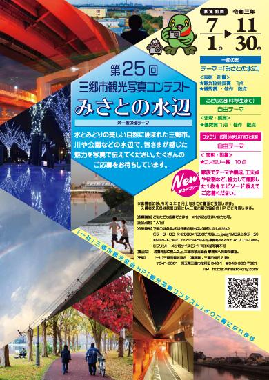 第25回三郷市観光写真コンテストポスター