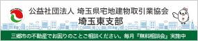 公益社団法人 埼玉県宅地建物取引業協会 埼玉東支部